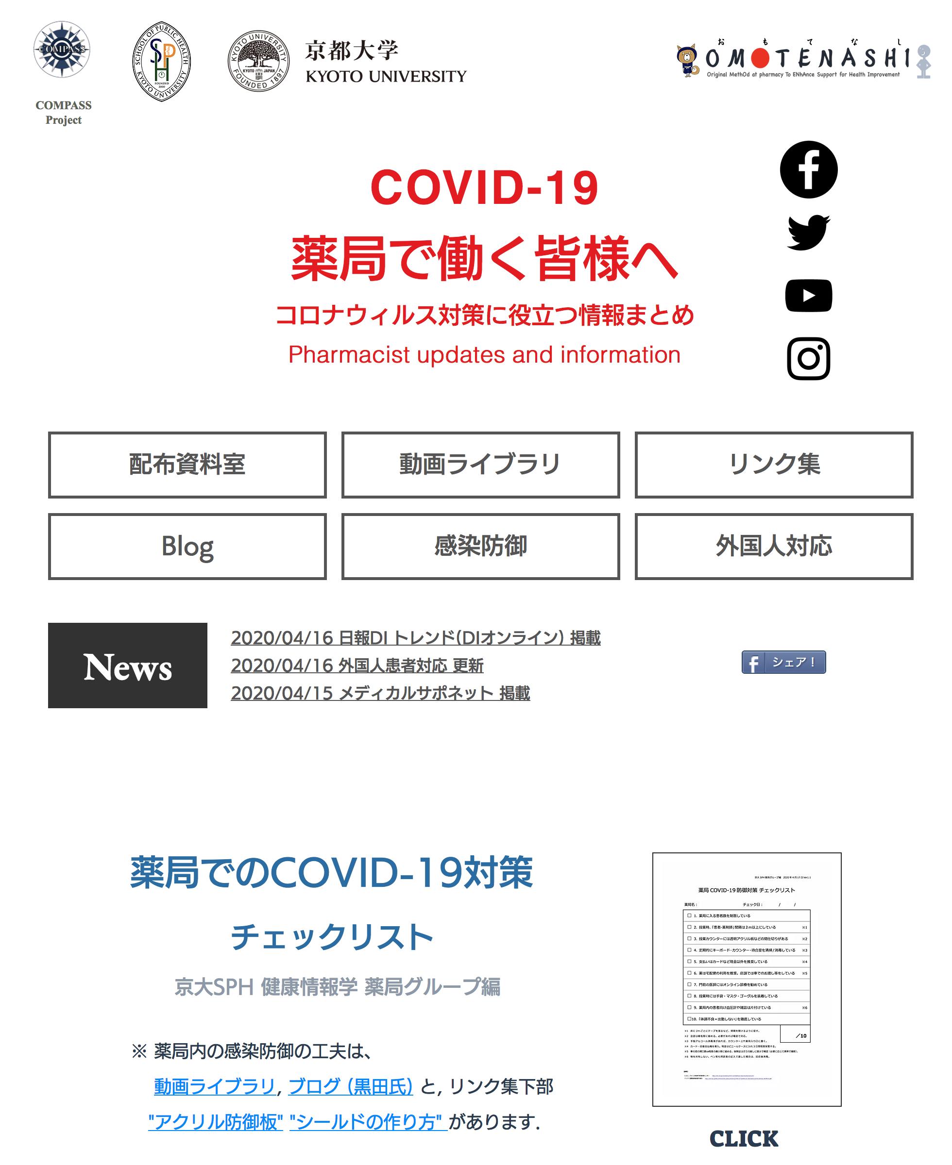 COVID-19対策情報ウェブサイト